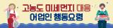 고농도 미세먼지 대응 어업인 행동요령