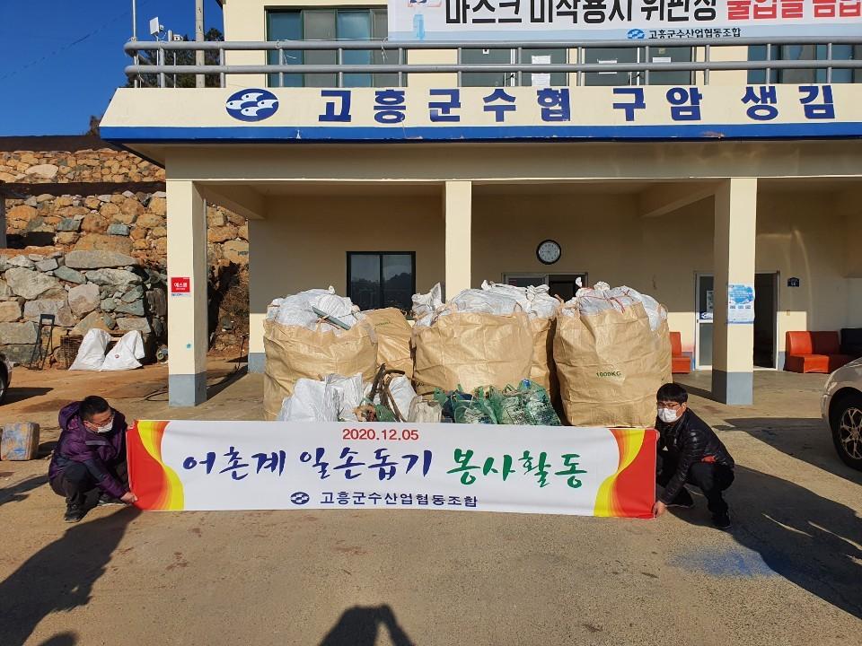 어촌계 일손돕기 봉사활동 사진