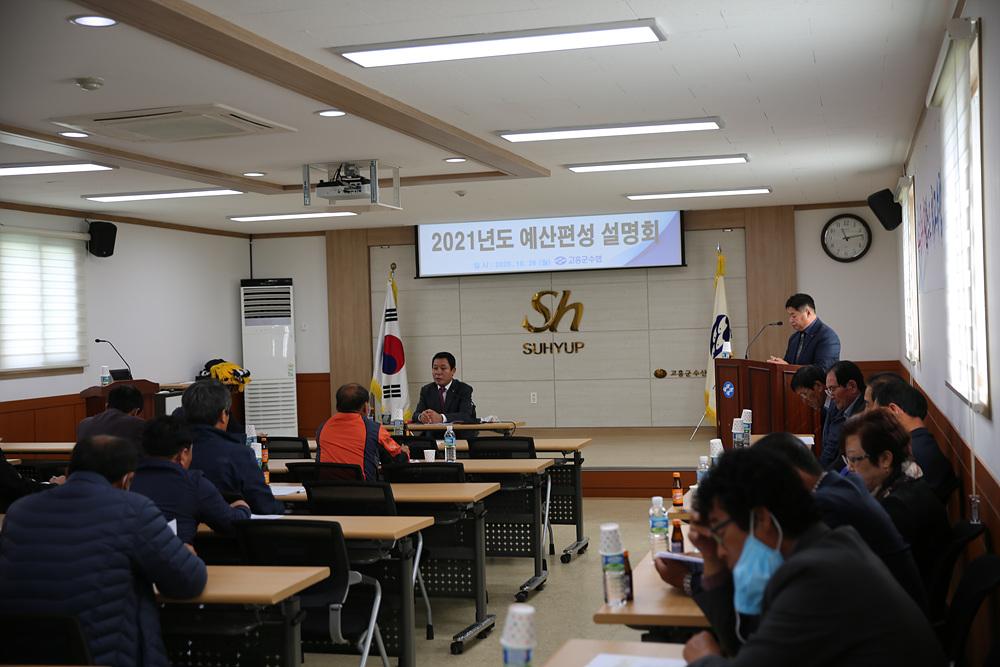 2021년도 예산편성 설명회 개최 사진