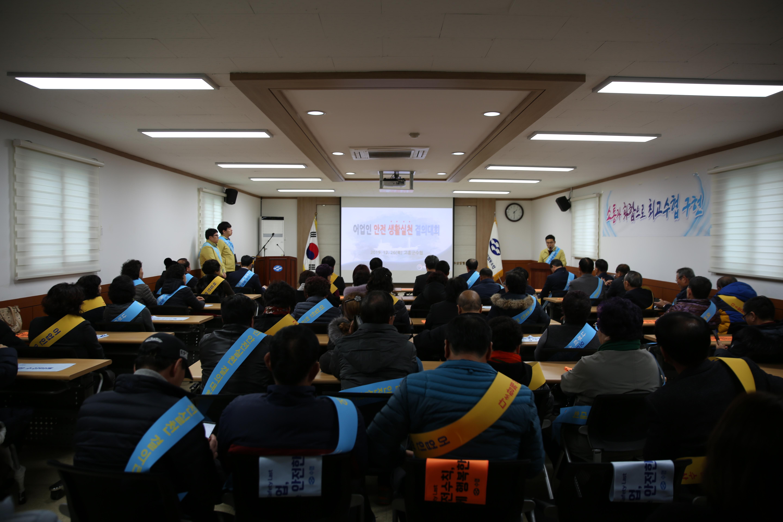 어업인 안전실천 결의대회 사진