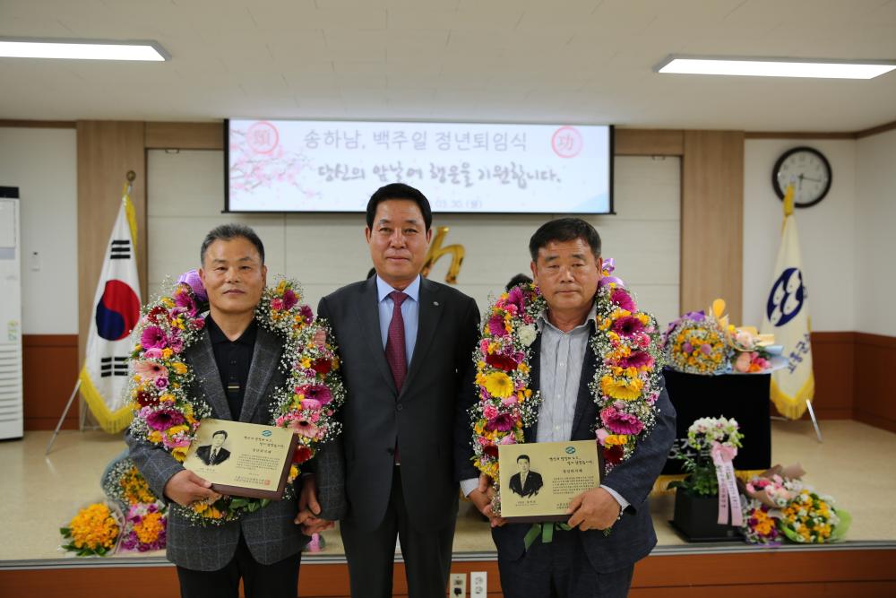 송하남 지점장님 ,백주일 대리님 정년퇴임식 사진