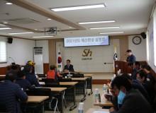 2021년도 예산편성 설명회 개최