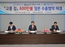 고흥 김 일본 수출협약 체결