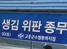 2020년산 생김 위판 종무식