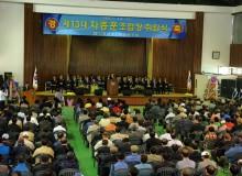 20111011 차종훈 조합장 취임식