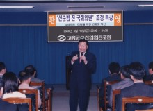 신순범 전 국회의원 변화와 혁신 초청 특강 (2006. 6. 16)
