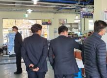 영업점 신설 중앙회 의견방문
