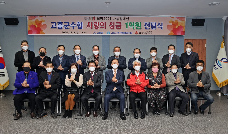 고흥군수협 사랑의 성금 1억원 전달식 사진