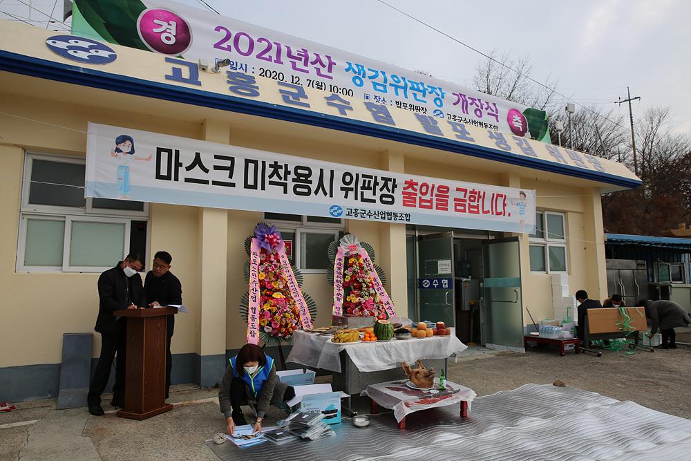 풍화지점 발포 물김 개장식 행사 사진