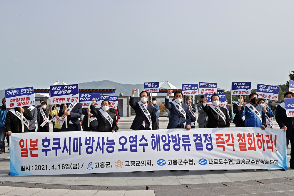 일본 후쿠시마 방사능 오염수 해양방류 철회 집회 사진
