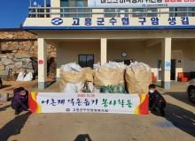 어촌계 일손돕기 봉사활동