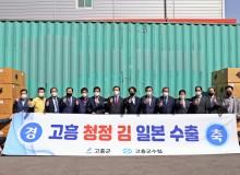 고흥 청정 김 일본 수출