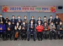 고흥군수협 사랑의 성금 1억원 전달식