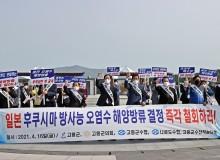 일본 후쿠시마 방사능 오염수 해양방류 철회 집회